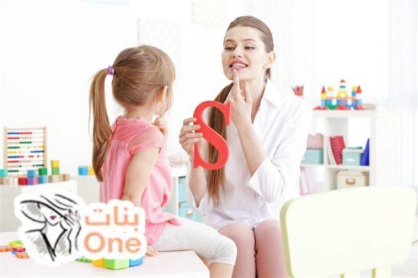 علاج صعوبات النطق والكلام عند الأطفال
