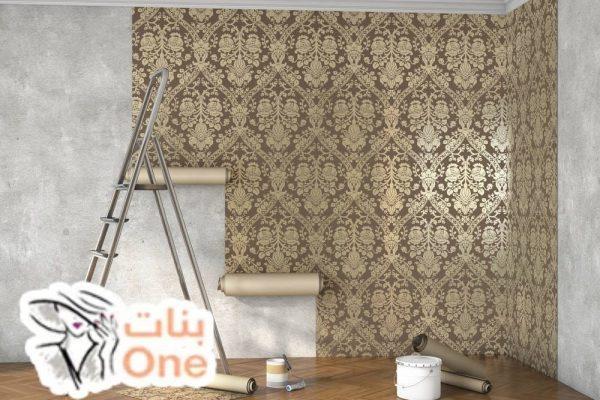 ما هي عيوب ورق الجدران وفوائده