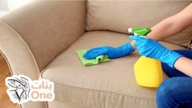 أفضل طريقة لتنظيف الكنب من البقع