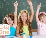 كيف نستقبل العام الدراسي الجديد