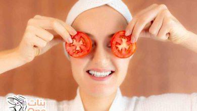 فوائد الطماطم للوجه وأفضل الماسكات للعناية بالبشرة