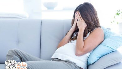 كيفية التخلص من اكتئاب الحمل