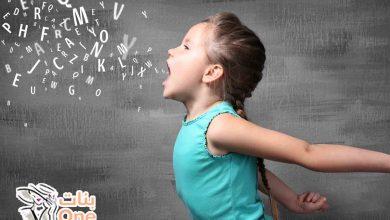 طرق علاج تأخر الكلام عند الأطفال