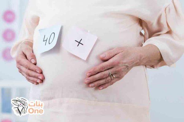 هل يمكن الحمل في سن 39 وما هي مخاطره؟