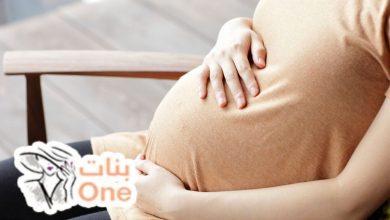 علاج زلال البول عند الحامل