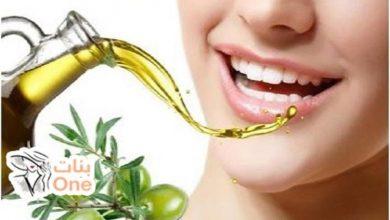 ما هي فوائد زيت الزيتون للأسنان