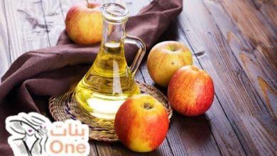 أضرار شرب خل التفاح للتخسيس