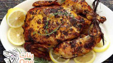 طريقة عمل دجاج مشوي بالفرن بالأعشاب والليمون