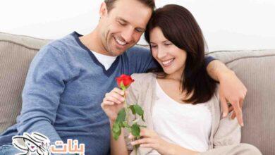 ما هي واجبات الزوج تجاه زوجته ومشاعرها