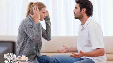 كيف أتعامل مع زوجي المشغول دائماً