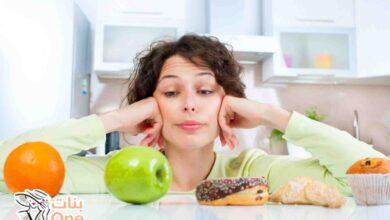 كيفية فقدان الوزن بدون جوع