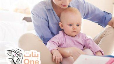 تربية الطفل في عمر سنة ونصف