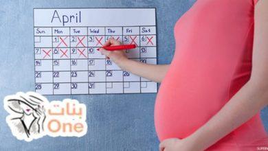 طرق تحديد موعد الولادة بسهولة