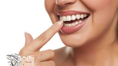 طرق المحافظة على الأسنان