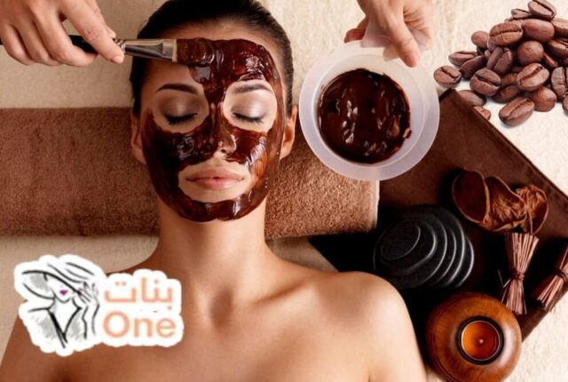 قناع القهوة لتبييض الوجه وتفتيح البشرة